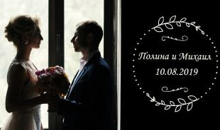 Wedding day Полина и Михаил